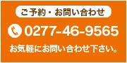 0277-46-9565
